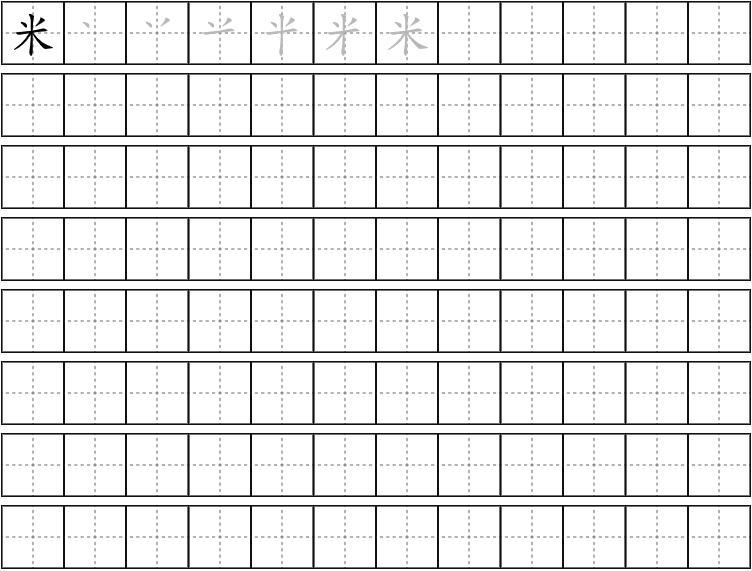 米字的笔画顺序