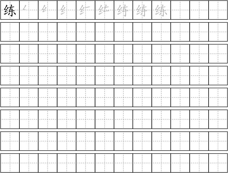 练字的笔画顺序